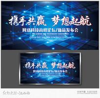 蓝色科技大气会议背景板