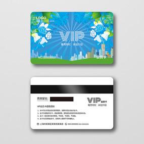 蓝色清新水果VIP会员卡