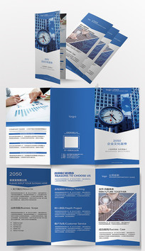 蓝色商务企业三折页