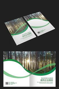 绿色建筑封面设计