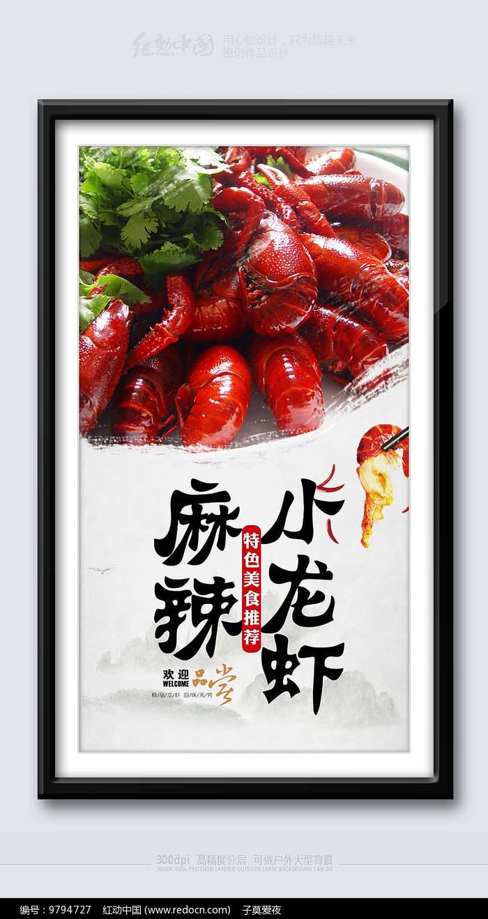麻辣小龙虾餐饮美食海报素材图片