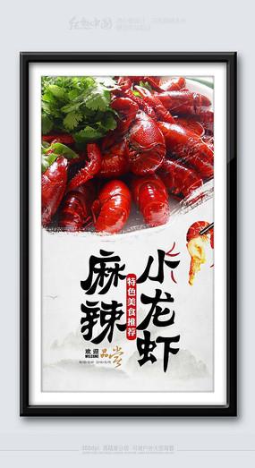 麻辣小龙虾餐饮美食海报素材