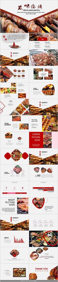 美食美味烧烤PPT模板