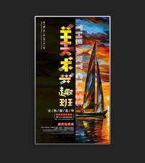 美术培训招生艺术海报