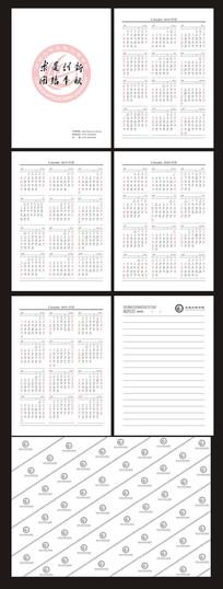 年历笔记本内芯设计