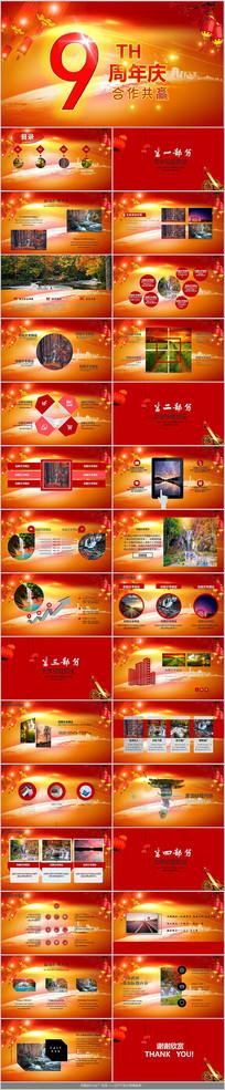 商业周年庆典活动策划PPT