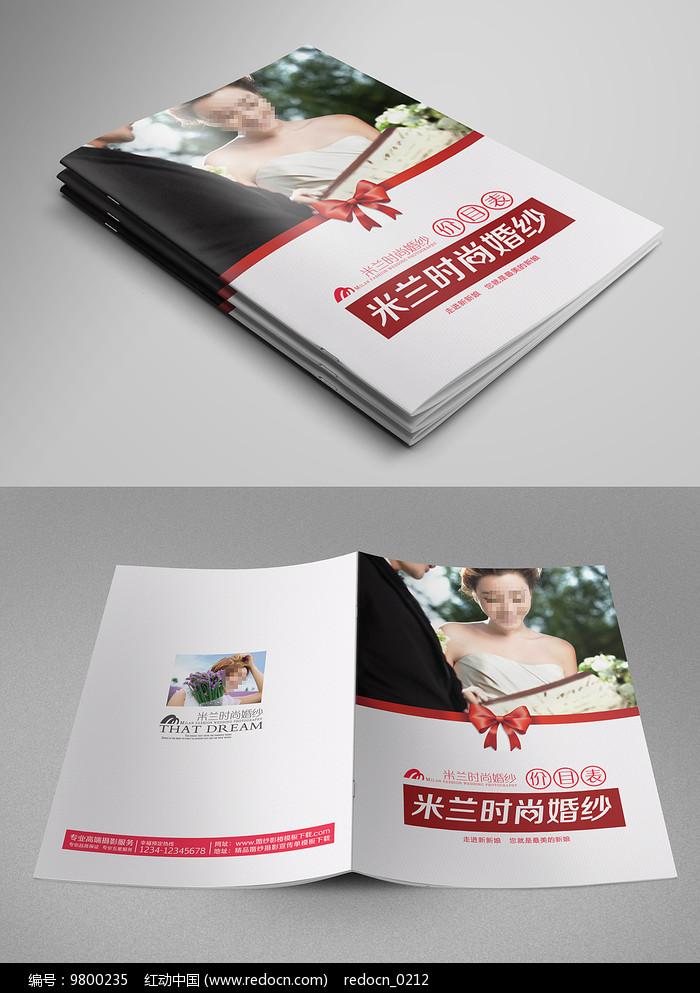 时尚婚纱摄影价目表画册封面图片