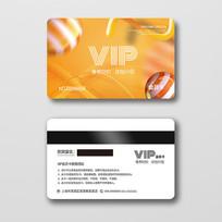 时尚活力VIP会员卡
