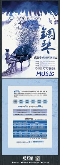 水彩钢琴培训宣传单