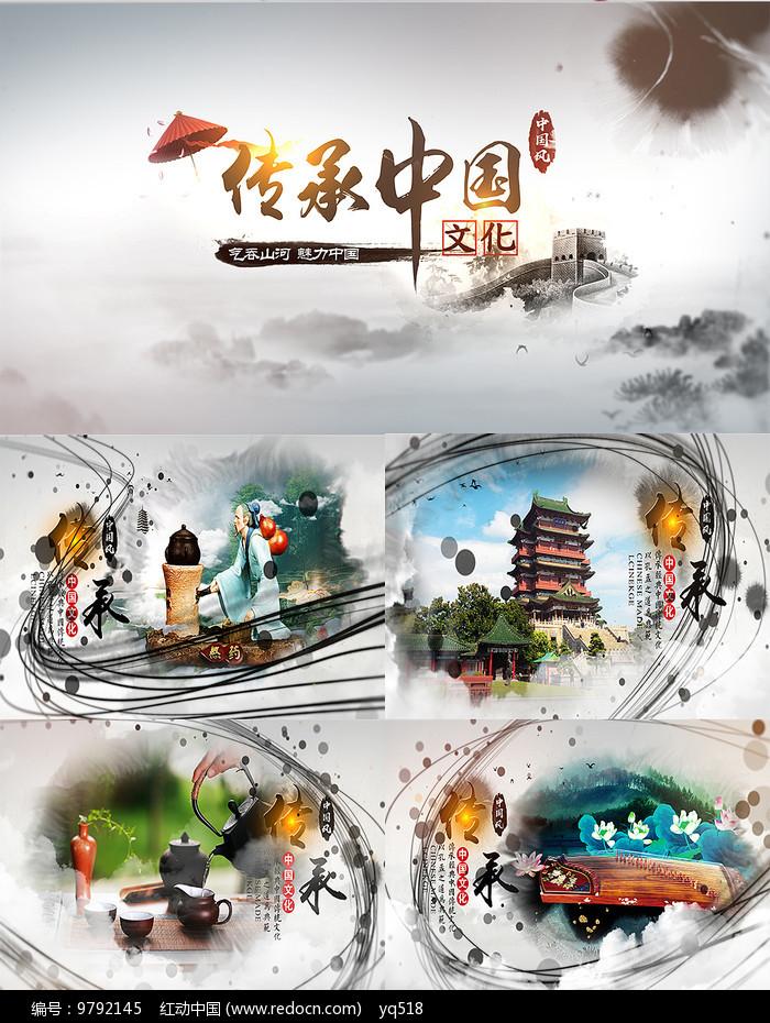水墨中国文化图片展示AE模板图片
