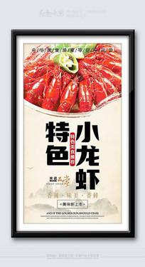 特色小龙虾创意美食海报素材