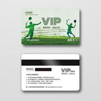 网球俱乐部VIP会员卡
