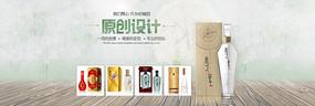 网站淘宝天猫海报