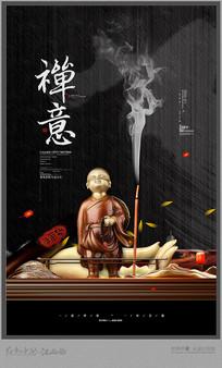 禅文化禅意宣传海报设计
