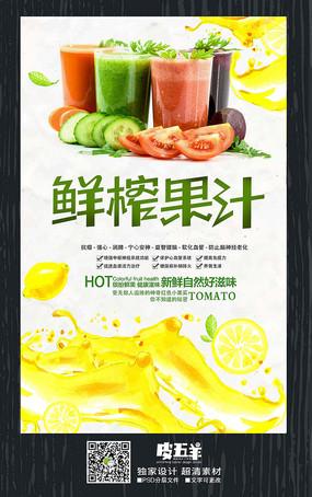 鲜榨果汁饮料海报