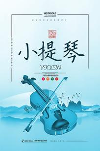 小提琴培训海报