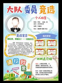 学生清新大队委员竞选海报