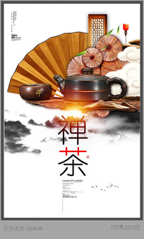 中国风禅茶海报设计