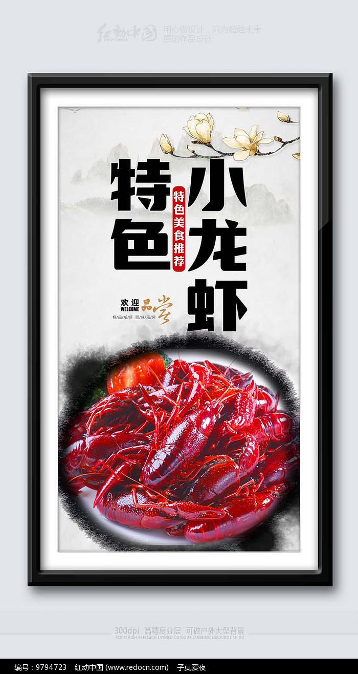 中国风大气水墨小龙虾海报图片