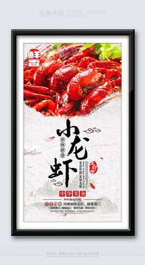 中国风大气小龙虾美食海报
