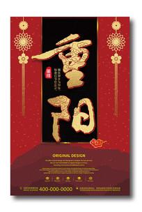 中国风简约重阳节海报