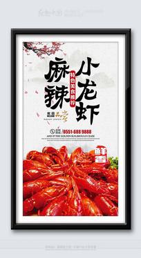中国风时尚麻辣小龙虾海报