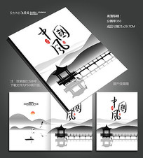 中国风水墨画册封面