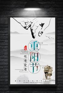 中国风重阳节公益宣传海报