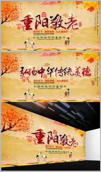 重阳节广告展板设计