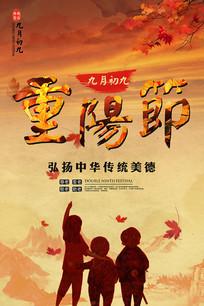 重阳节敬老宣传海报