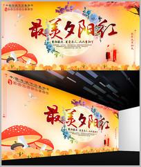 最美夕阳红重阳节宣传展板