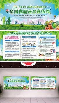 2018全国食品安全宣传周展板