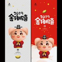 2018猪年财神海报