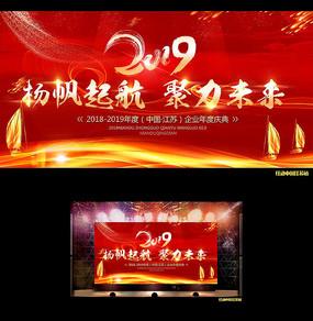 2019元旦春节晚会舞台背景