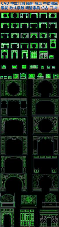 CAD中式门洞隔断屏风家具 dwg
