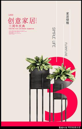 创意家居3周年庆典海报