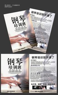 创意乐器钢琴培训班宣传单