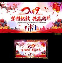 创意中国风2019年会春晚
