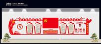 党建会议室形象墙