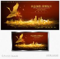 大气红色房地产海报设计