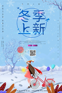 大气时尚冬季上新海报