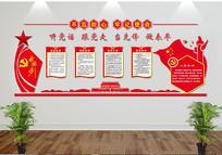 大型党建党员活动室文化墙