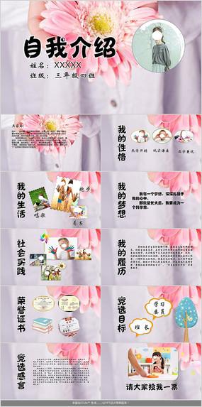粉色自我介绍PPT模板