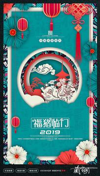 福猪临门2019年猪年海报