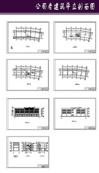 公司老建筑平立剖面图 CAD