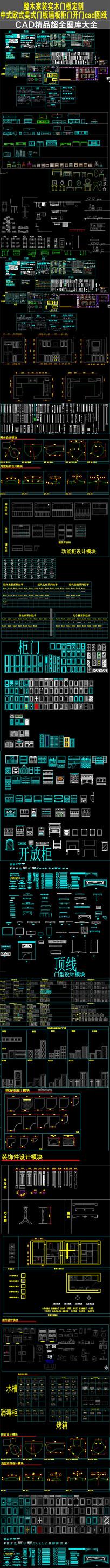 柜门门板厨房用品CAD dwg