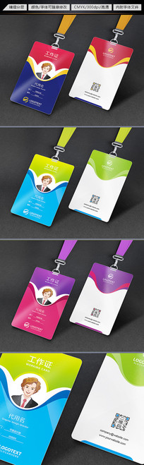红色工作证胸卡工牌设计模板 PSD