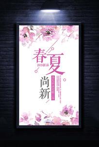 花卉春夏上新海报