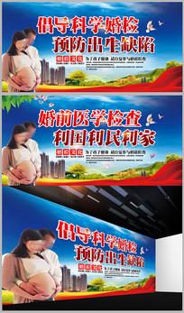 婚检宣传展板模板