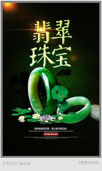 简约翡翠珠宝宣传海报